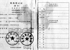 诺金报关税务登记证