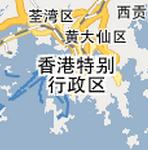 香港货物进口报关