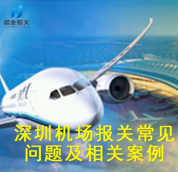 深圳机场报关找诺金报关公司,3天可以提送货!