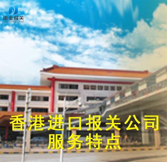 香港进口报关公司帮你做好提货,清关,送货到门的专业服务!