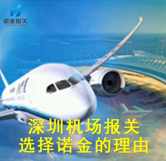 深圳机场报关公司3天帮你提到货,资料帮你做好,你什么都不用做!