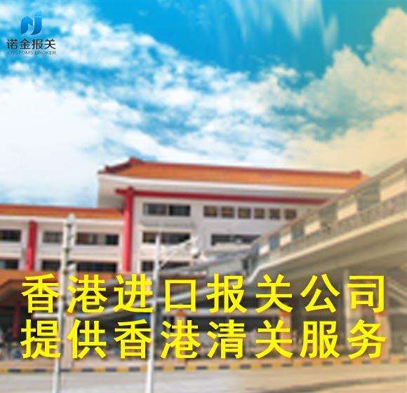 香港进口清关有哪些费用?