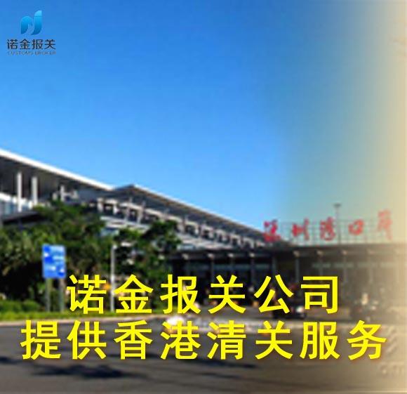 香港进口到深圳清关公司哪家好?诺金报关