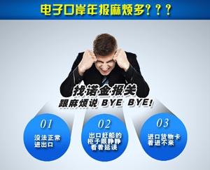 4种电子口岸海关年报常见问题及解决办法